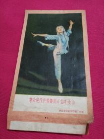 信封.革命现代芭蕾舞剧《白毛女》