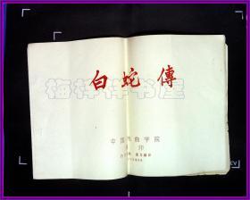 白蛇传  歌剧本 油印