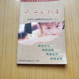 孔子的故事【未成年人道德教育系列丛书之一】