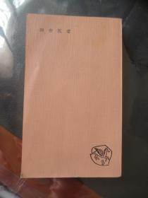 田舍医者(日文原版)