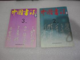 中国书法1991年第2.3期 2册【140】