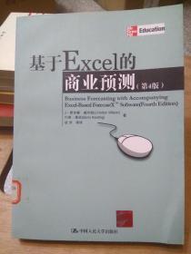 基于Excel的商业预测 (第4版)