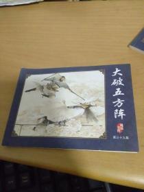 连环画 说岳全传 (39)大破五方阵 有水印
