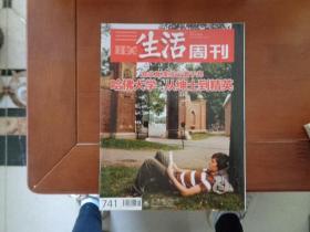 三联生活周刊 2013-7