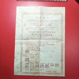中国共产党第九届中央委员会第一次全体会议新闻公报