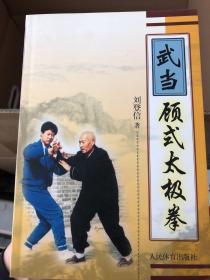 武当——顾式太极拳