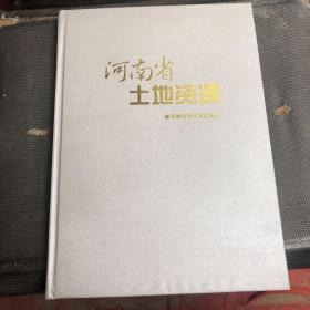 河南省土地资源