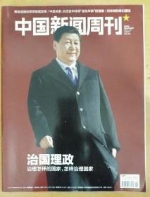 中国新闻周刊2017_2  治国理政
