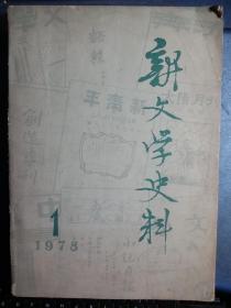 新文学史料 1978年1期