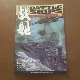 战舰 (总第018期)(泛海洋军事文化杂志)