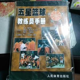 五星篮球教练员手册