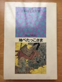 正版现货 原版日文童书2 硬精装