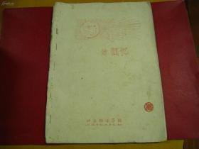 16开油印本:毛主席的回忆(红、蓝、黑三色印刷)