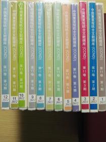 中国知网:中国学术期刊文史哲辑(光盘版)(2012年)(第17卷  1-12期全)【全新未拆塑封】