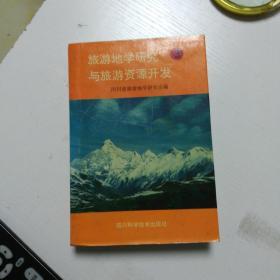 旅游地学研究与旅游资源开发.3