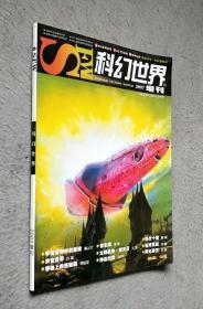 科幻世界2007年增刊