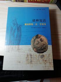 诸神复活:雷翁那图·达·芬奇传