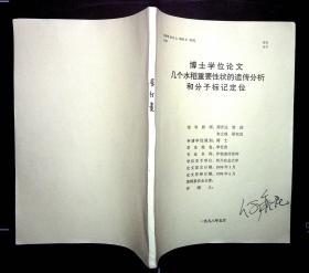 四川农业大学博士学位论文 几个水稻重要性状的遗传分析和分子标记定位    教授何奕昆签