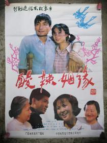 电影宣传海报《酸辣姻缘》全开包邮挂刷