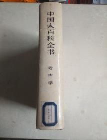 中国大百科全书.考古学 馆藏