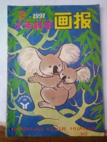 少年科学画报1991年2、3、4、5期