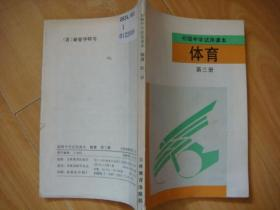 初级中学试用课本【体育】第三册