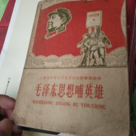 毛泽东思想哺英雄