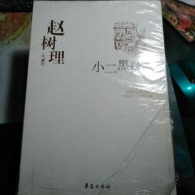 小二黑结婚:赵树理代表作