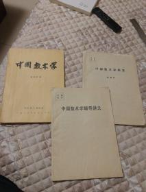 中国数术学.中国数术学纲要.中国数术学辅导讲义三本合售