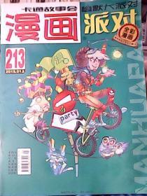 漫画派对 / 漫画Party  2015年 全年24册【总213-236期】 合售