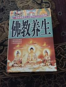 佛教养生(一部集佛教养生之精华的大众实用通典)