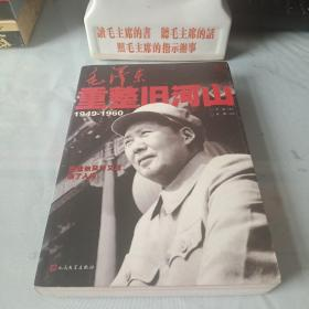 《毛泽东重整旧河山_1949-1960》