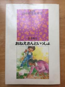 正版现货原版日文童书硬精装