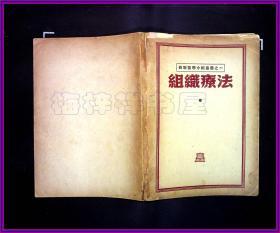 苏联医学介绍丛书之一 组织疗法   1951