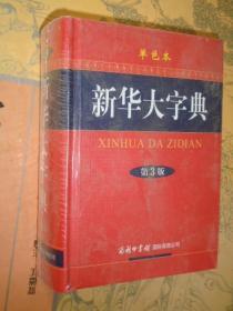 新华大字典(第3版 单色本)32开