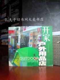 《开家户外用品店》中国宇航出版社