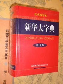 新华大字典(双色缩印本 第3版) 精装64开