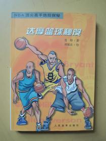 达摩篮球秘笈(NBA顶尖高手绝招探秘)