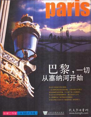 巴黎,一切从塞纳河开始