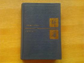 辞海  世界史·考古学分册(精装)新二版