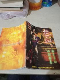 传奇1.5 热血新手手册旅游指南