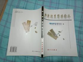 尹湾汉墓简牍综论     16开书9品如图   1版1印