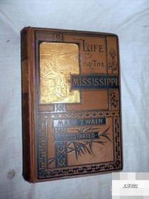 马克·吐温的名著,《密西西比河上的生活》 300幅版画插图,1883年美国出版