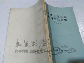 空想社会主义经济学简史 吴易凤 商务印书馆 1976年10月 32开平装