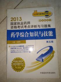 2013国家执业药师资格考试考点评析与习题集:药学综合知识与技能(第5版)