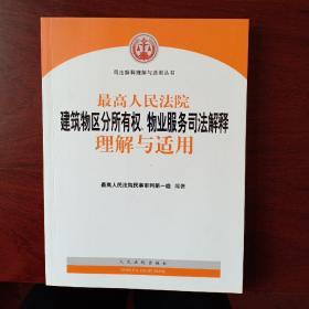 最高人民法院建筑物区分所有权、物业服务司法解释理解与适用/司法解释理解与适用丛书