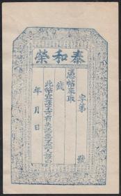 泰和荣钱庄纸票(空白)