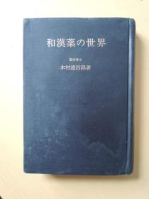 和汉药の世界(日文原版)