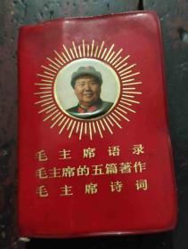 文革红宝书-------《毛主席语录,毛主席的五篇著作,毛主席诗词》128开 红塑面 封面上有放光芒毛像 内页有一张毛像缺林题