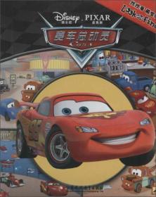 pi kids童书 找找看萌宝版赛车总动员